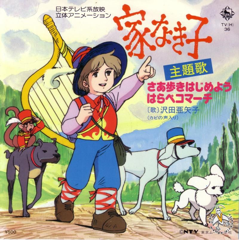Assez Disque Séries TV et Dessins Animés Rémi sans famille (disque japonais) XR48