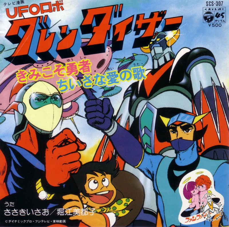 Goldorak japonais - Image goldorak ...