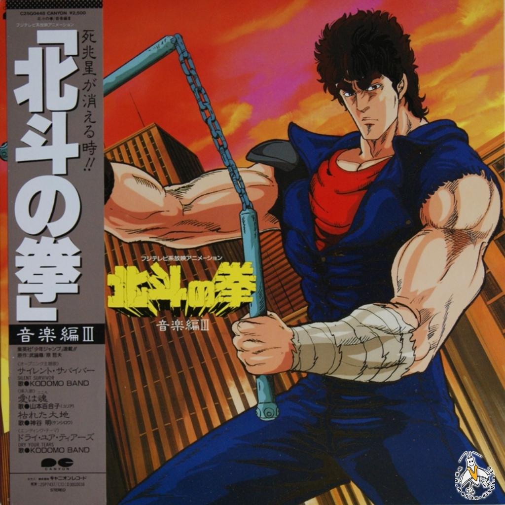 http://www.mange-disque.tv/disque-bg-3228-dessin-anime-ken-le-survivant-hokuto-no-ken-ost-iii.jpg