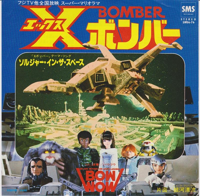 Bomber x dessin animé