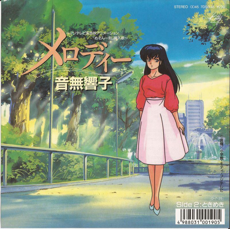 Disque s ries tv et dessins anim s maison ikkoku melody for Anime maison ikkoku